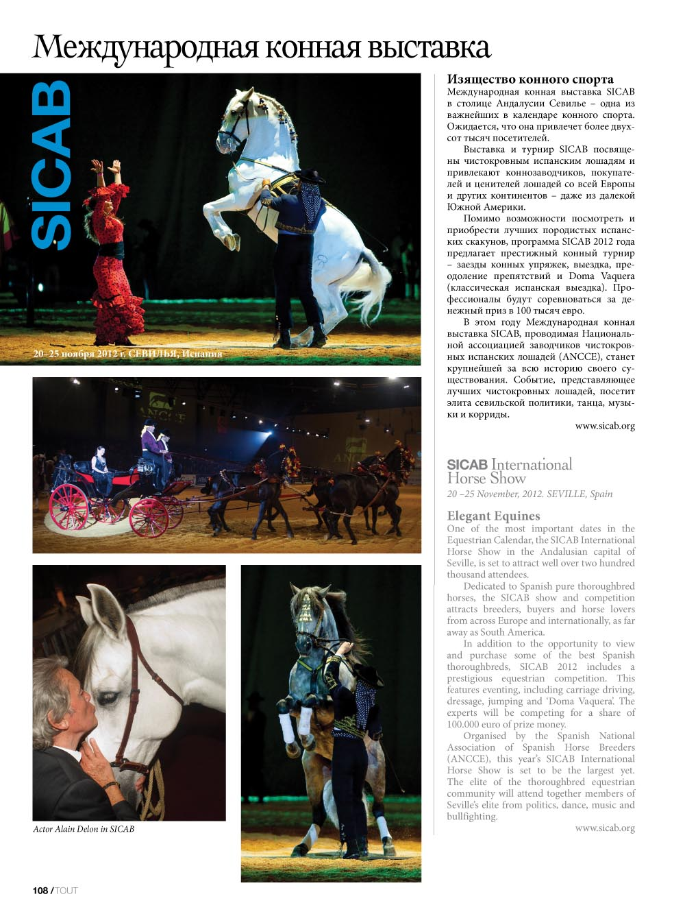 TOUT Magazine - News - SICAB Seville