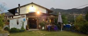 Caserio Ananda